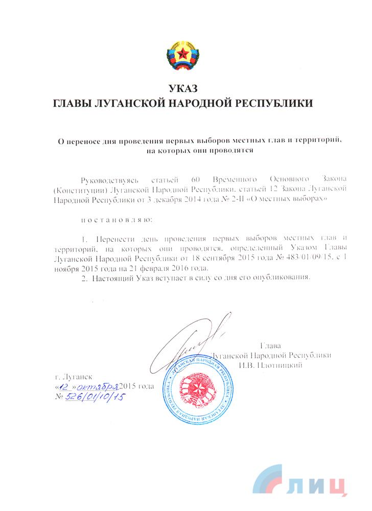 В «ЛНР» перенесли дату местных выборов