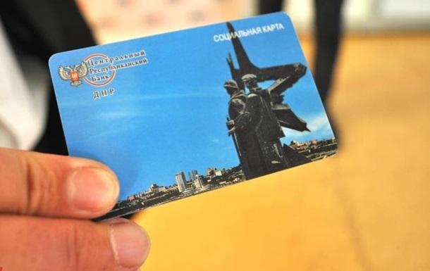 Как в «ДНР» используют банковские карты