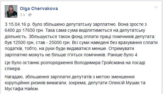 Гройсман перед уходом в Кабмин повысил депутатам зарплату в три раза — нардеп