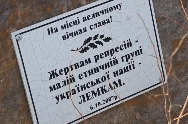Как живут лемки в оккупированном Донбассе
