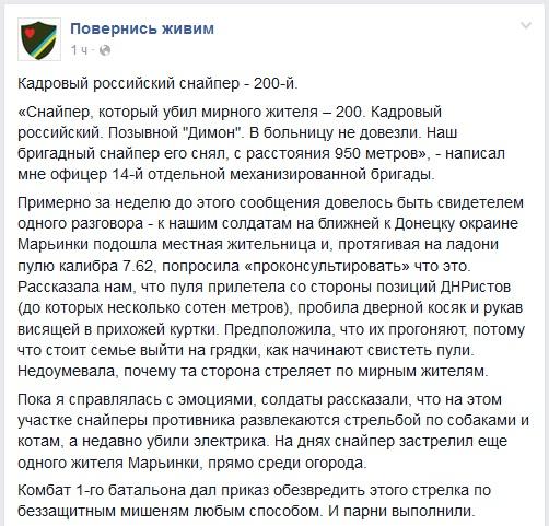 В зоне АТО ликвидировали российского снайпера