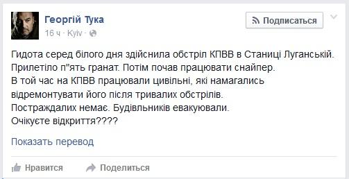 Тука рассказал подробности обстрела Станицы Луганской