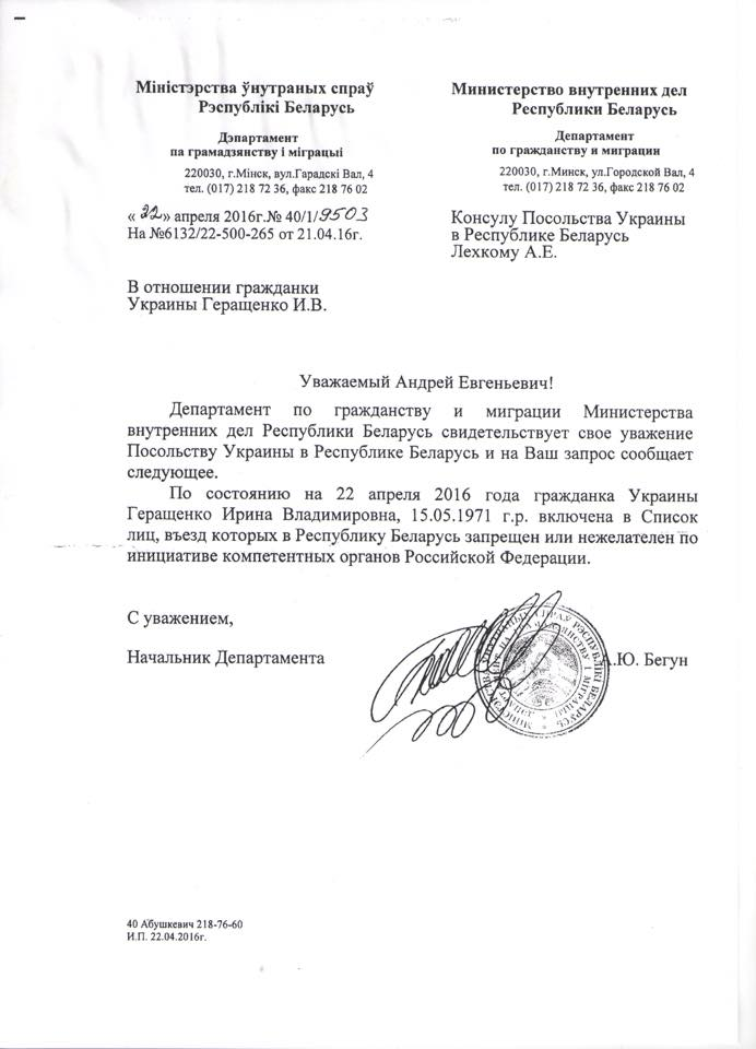 У Лукашенко запретили Геращенко въезд в Беларусь (документ)