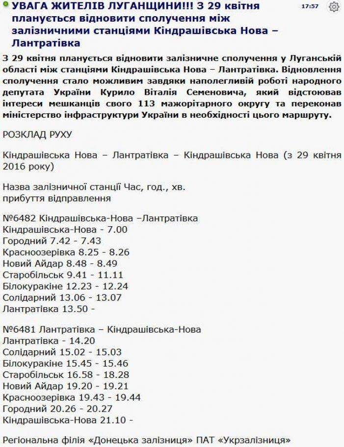 На Луганщине запустят поезд Кондрашевская Новая — Лантратовка (фото)