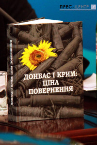 «Донбасс и Крым: цена возвращения». Фото с сайта lnu.edu.ua