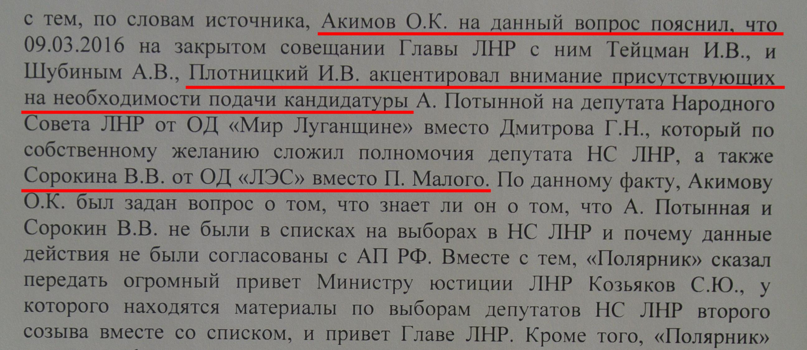 МГБ о совещании у Полярника - Акимов о Малом