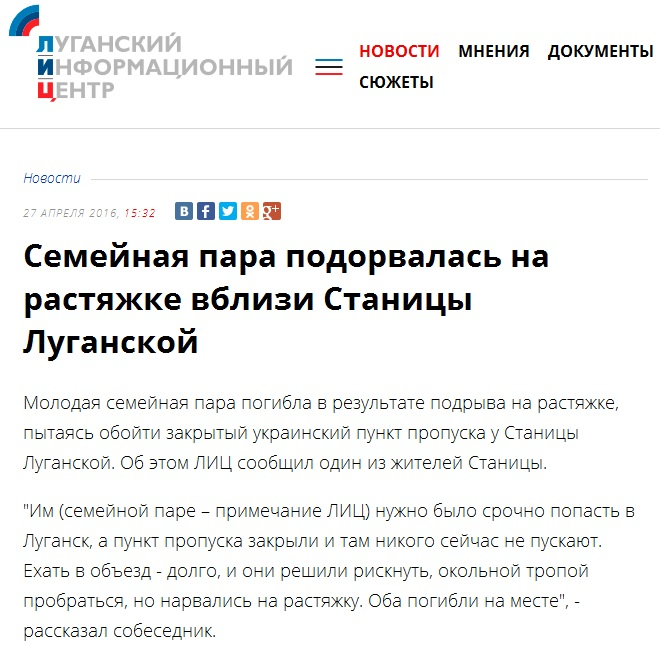 СМИ боевиков соврали о гибели семейной пары в районе пункта пропуска Станица Луганская — ОБСЕ