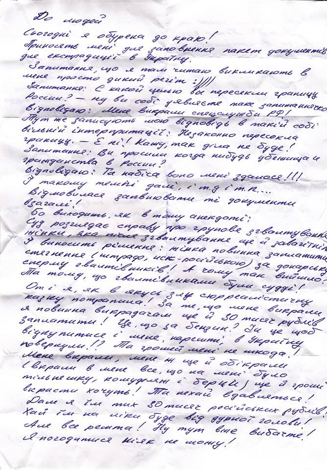 Савченко отказалась подписывать документы на экстрадицию