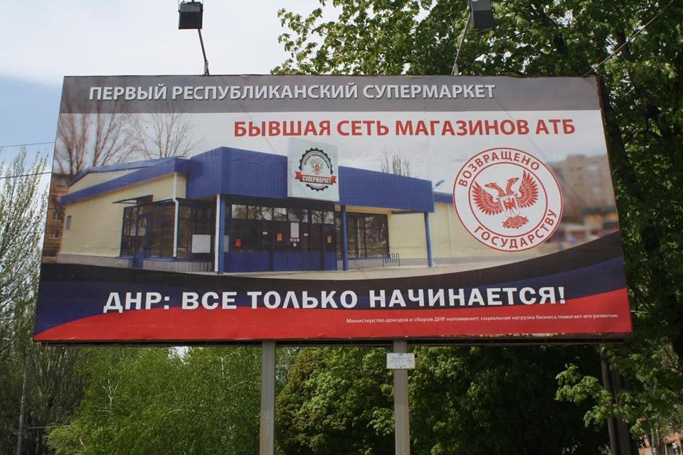 «ДНР» — обещания боевиками два года назад, превратились в пыль