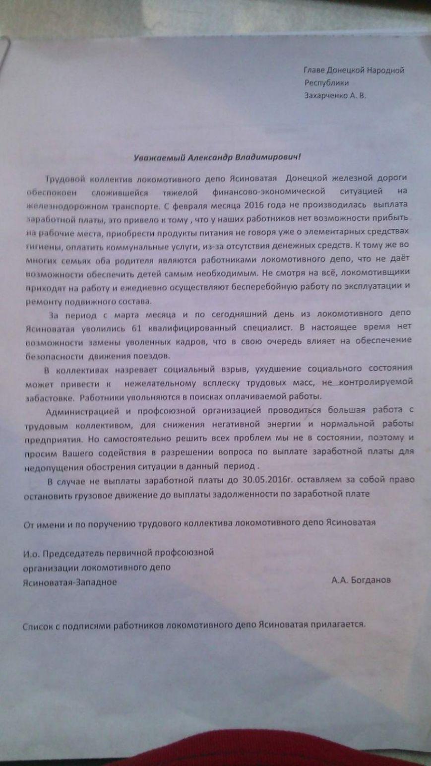 Железнодорожники «ДНР» предупредили Захарченко, что остановят движение поездов