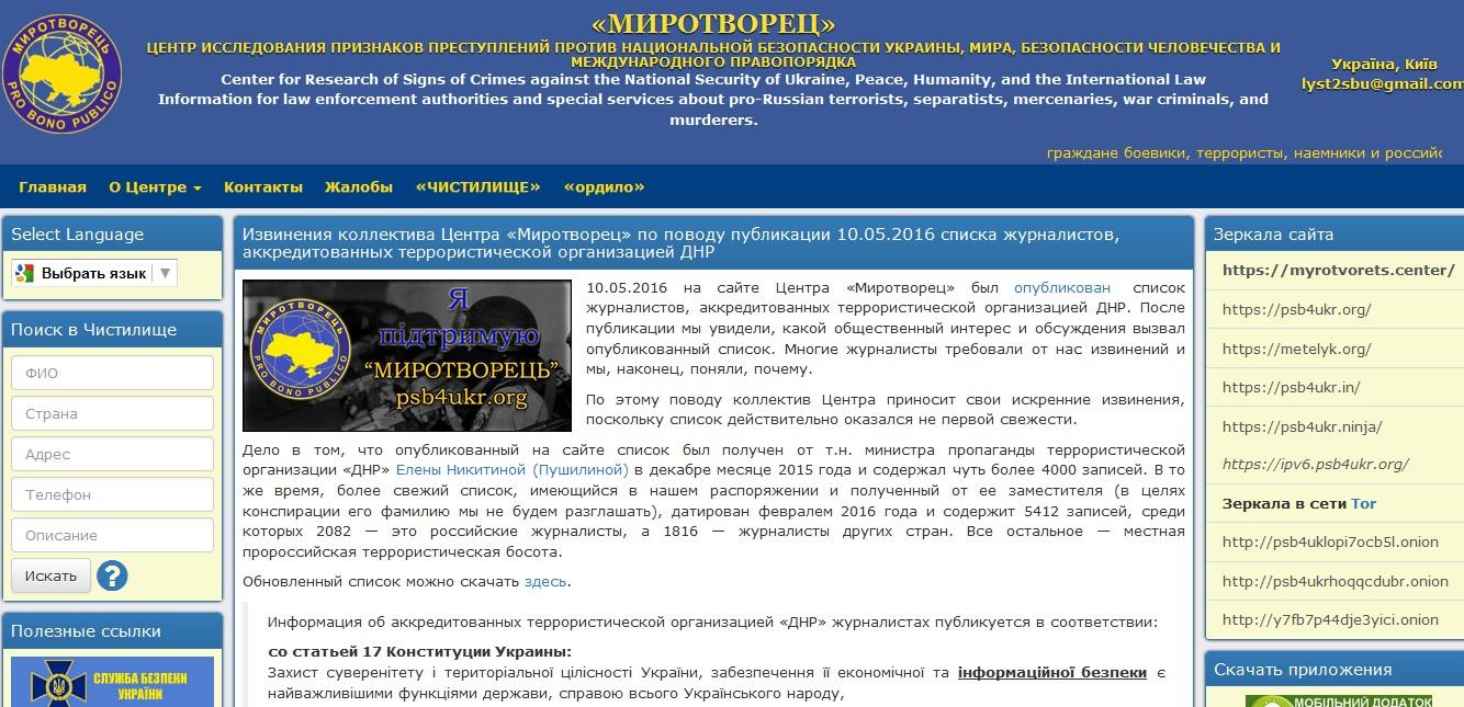 Сайт «Миротворец» опубликовал новый список журналистов аккредитованных в «ДНР»