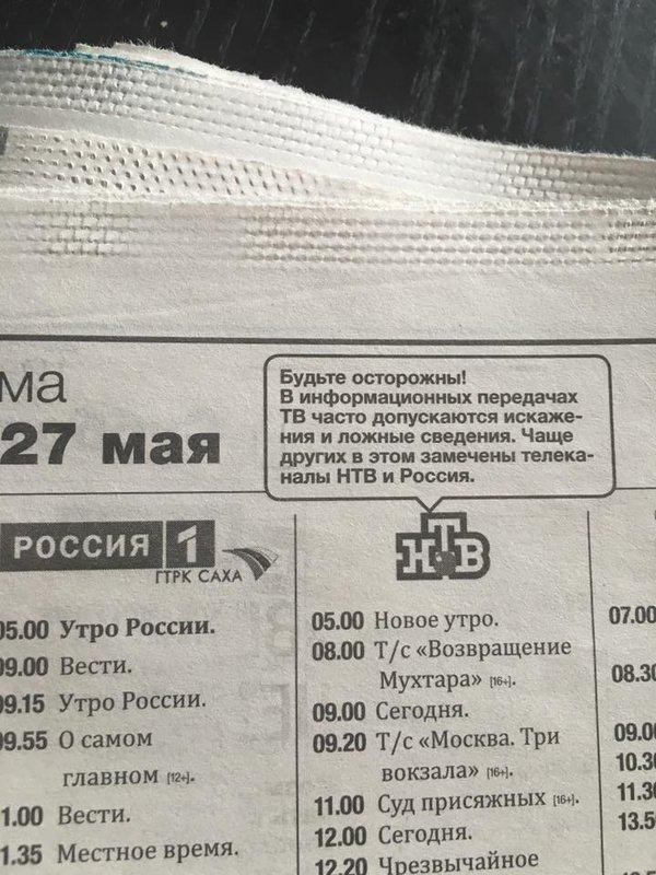 В Российских газетах предупреждают о лжи на ТВ (фото)