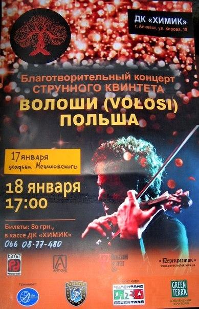 Концерт струнного квартета, усадьба Мсциховского