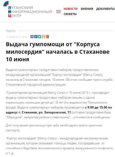 Шпиономания в «ЛНР». «МГБ» арестовало представительницу «Корпуса милосердия»