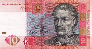 Мазепа 10 гривен
