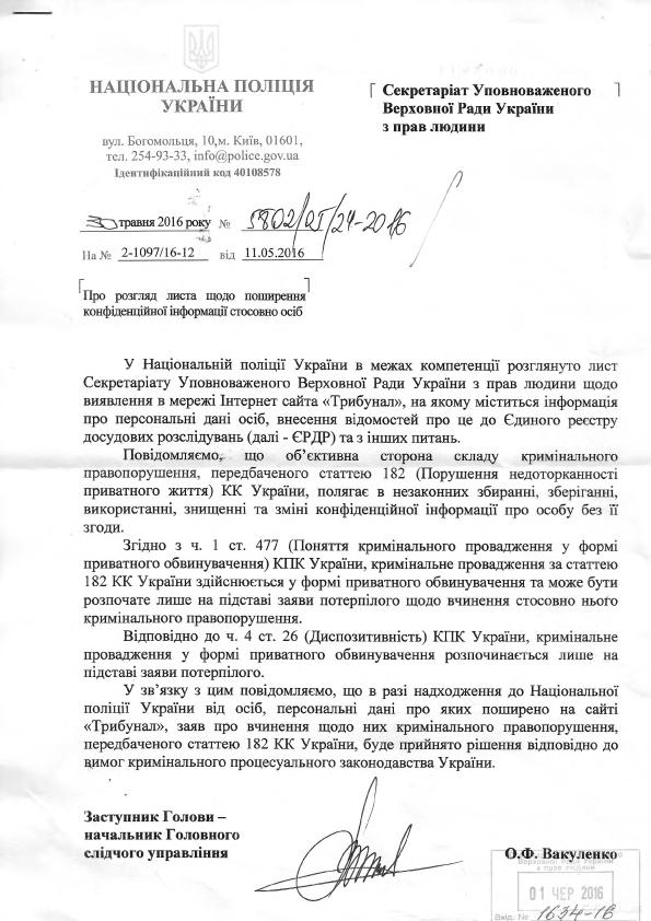 Лутковская предлагает заблокировать сайт, публикующий данные украинских военных
