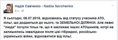 Савченко отказалась от статуса участника АТО