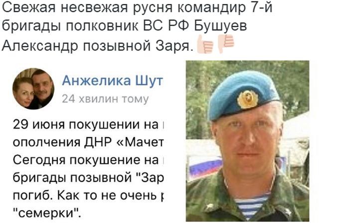 В «ДНР» ликвидирован скандальный российский комбриг «Заря»