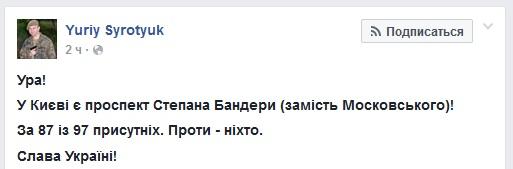 В Киеве переименовали Московский проспект в проспект Степана Бандеры