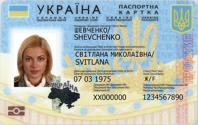 В Украине приняли закон о переходе на биометрические паспорта в виде ID-карты