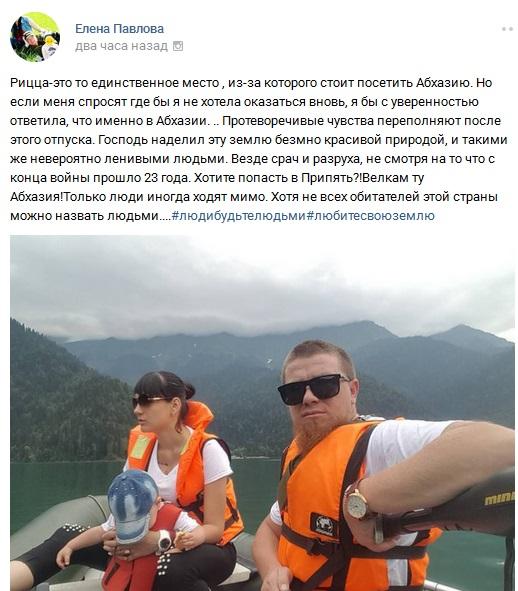 Жители Абхазии ответили жене боевика «Моторолы»