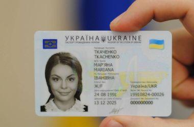 В Украине с 1 октября начнут выдавать ID-паспорта