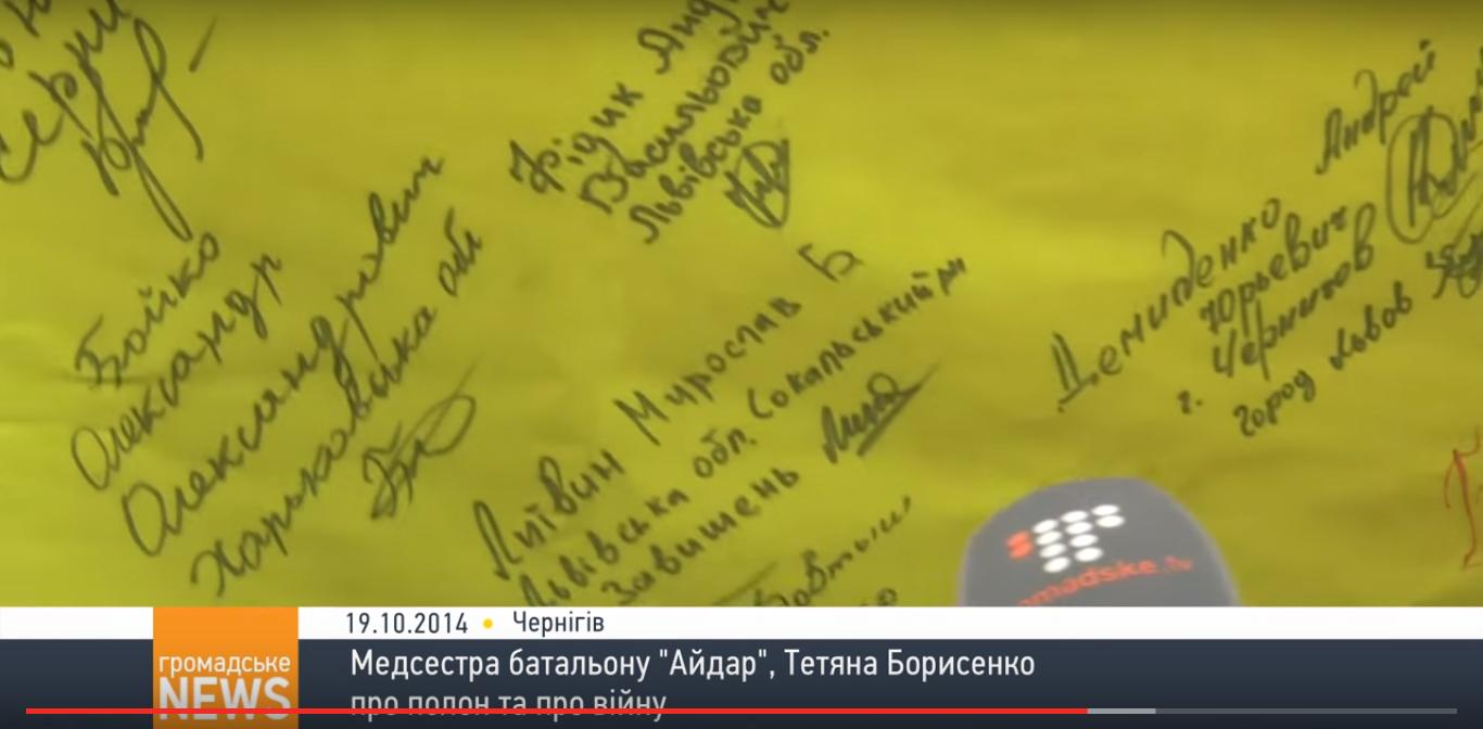 Росписи на флаге перед освобождением поставили все, кто был в камере
