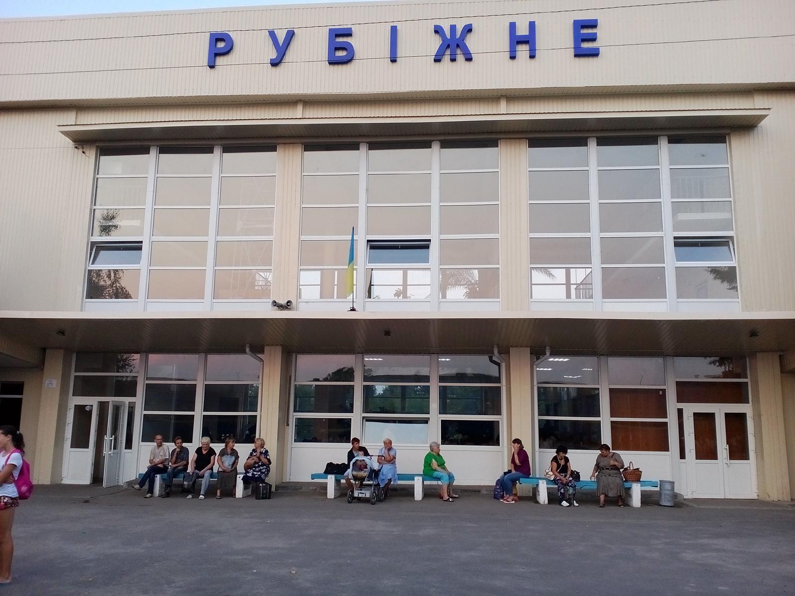 Станция Рубежное