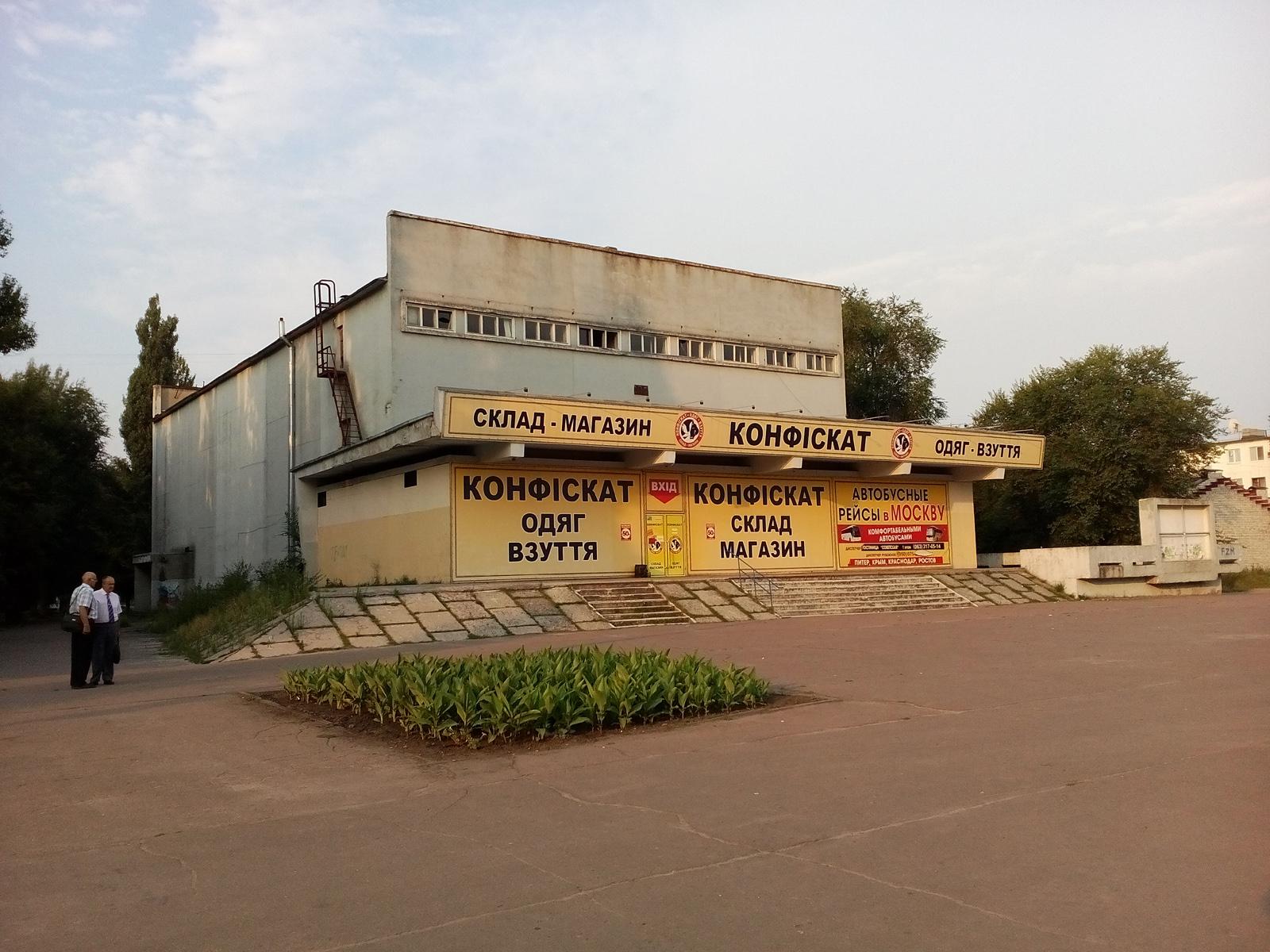 Центр кинотеатр Юность