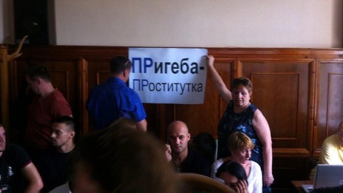 Жители Северодонецка принесли плакат с обвинением в адрес секретаря совета Григория Пригебы