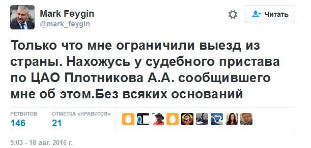 Российскому адвокату Савченко Марку Фейгину ограничили выезд из страны