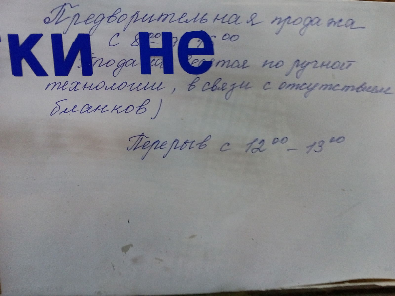 На станции «Рубежное» Донецкой железной дороги билеты не печатают, поскольку нет бланков. Отметьте мастерство формулировки: «по ручной технологии»! В XXI веке! Хендмейд!