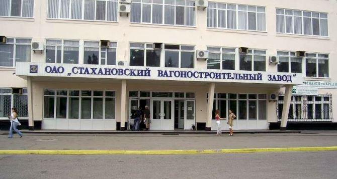 Как РЖД «кинула» Стахановский вагоностроительный завод