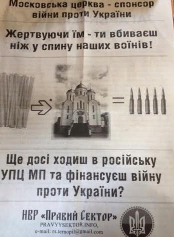 Листовки против присутствия УПЦ в Украине