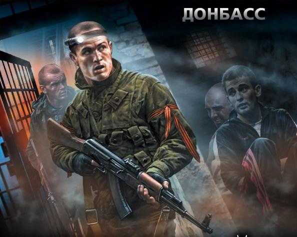 Российская гражданская война в Украине