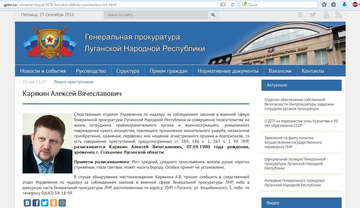 В «ЛНР» объявили в розыск Алексея Карякина — бывшего главу «парламента ЛНР»