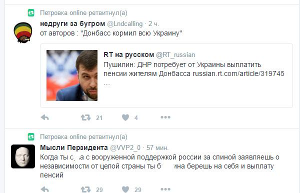 """Непризнанные """"ДНР-ЛНР"""" требует от Киева содержать их """"республики"""""""