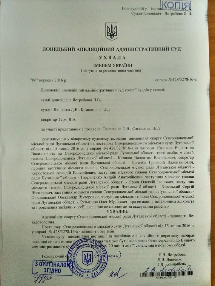 Пригеба незаконно стал секретарем городского совета Северодонецка — адвокат