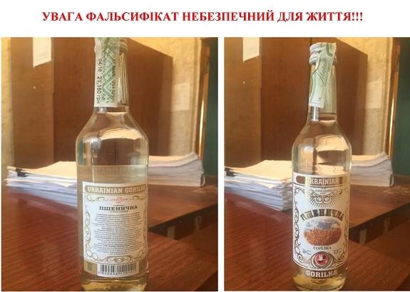 Налоговики Луганщины просят жителей не покупать суррогатный алкоголь (фото)