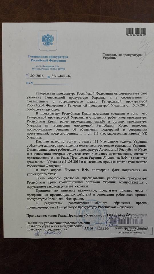 Россия передала Украине данные о прокурорах-предателях из Крыма (фото)