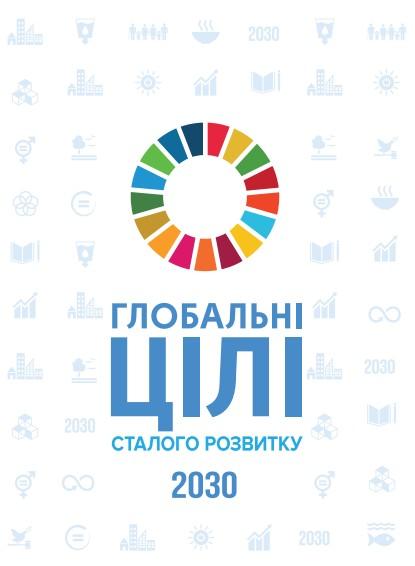 Украина и концепция стабильного развития ООН: Начало
