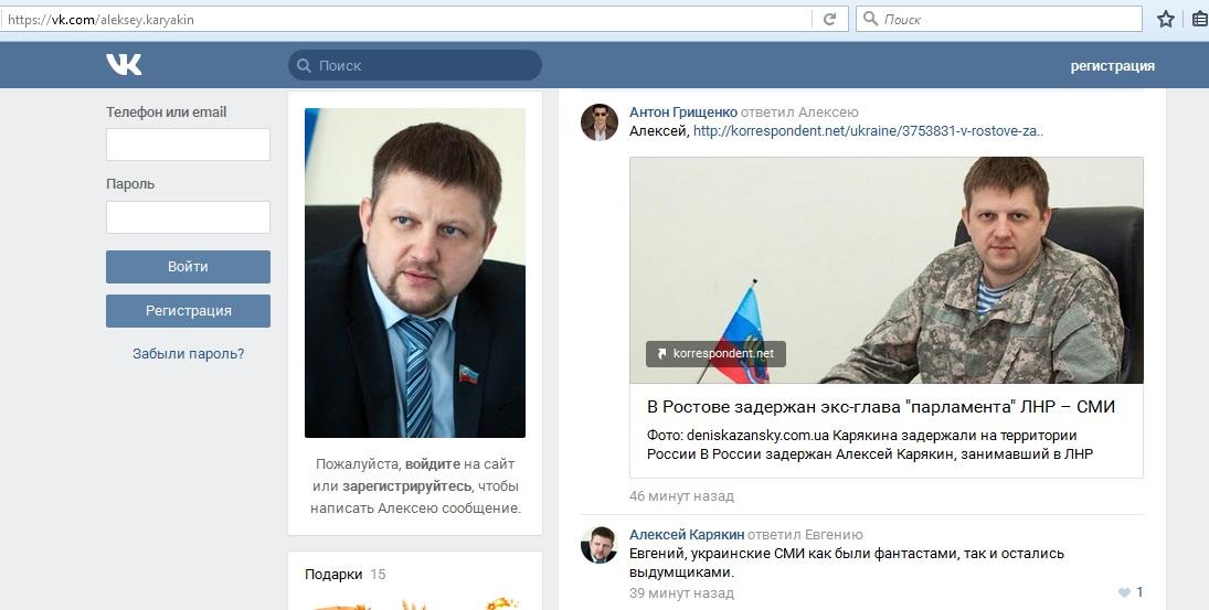 Экс-глава «парламента ЛНР» Алексей Карякин опроверг слухи о своем аресте