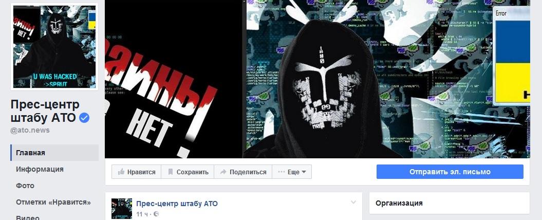 Официальную страницу штаба АТО в «Фейсбук» взломали российские хакеры
