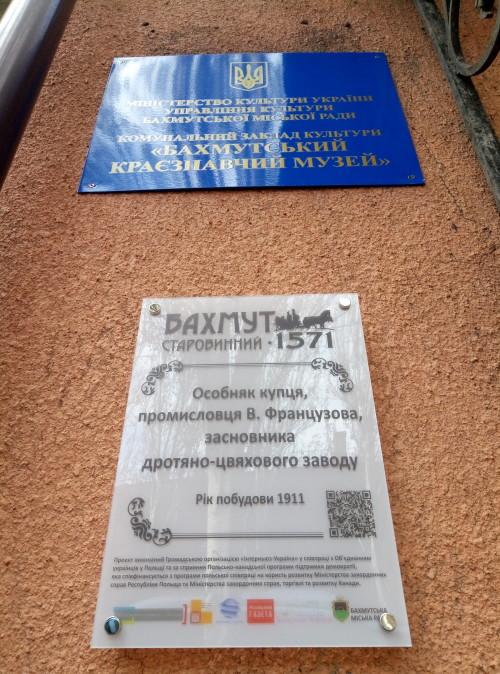 """Одна из табличек """"Старовинного Бахмута"""" украсила фасад краеведческого музея"""