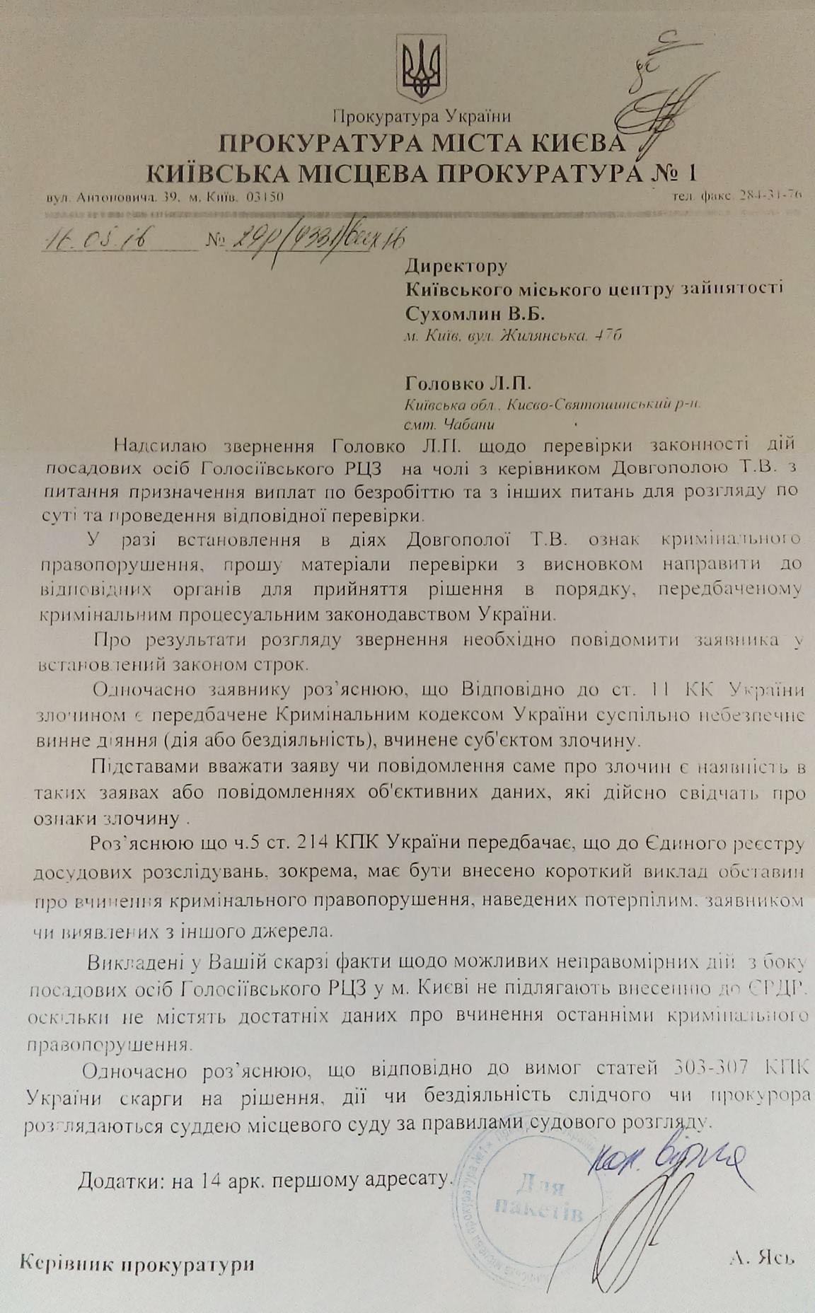 obraschenie-v-prokuraturu