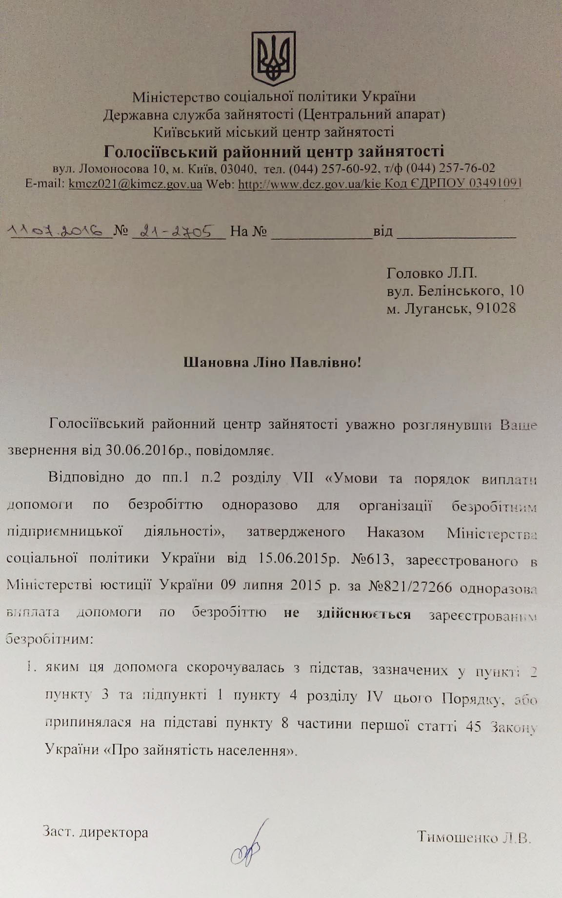 prikaz-pro-sokraschenie-vyplat_fakticheskiy-otkaz