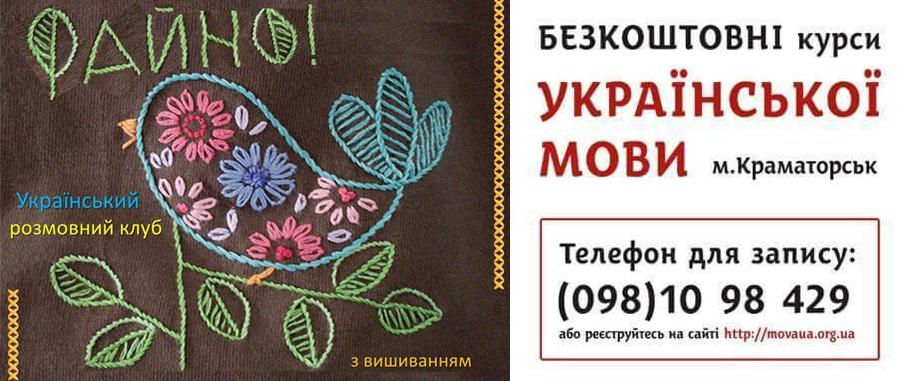 Объявление разговорного клуба «Файно» в Краматорске