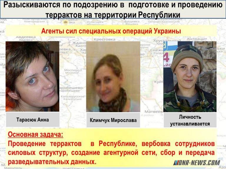 А накануне, 30 августа тот же Басурин призывал к бдительности, поскольку в «республику» заброшена «женская террористическая группа»