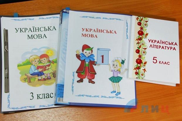 В «ЛНР» показали макеты новых учебников украинского языка и литературы (фото)