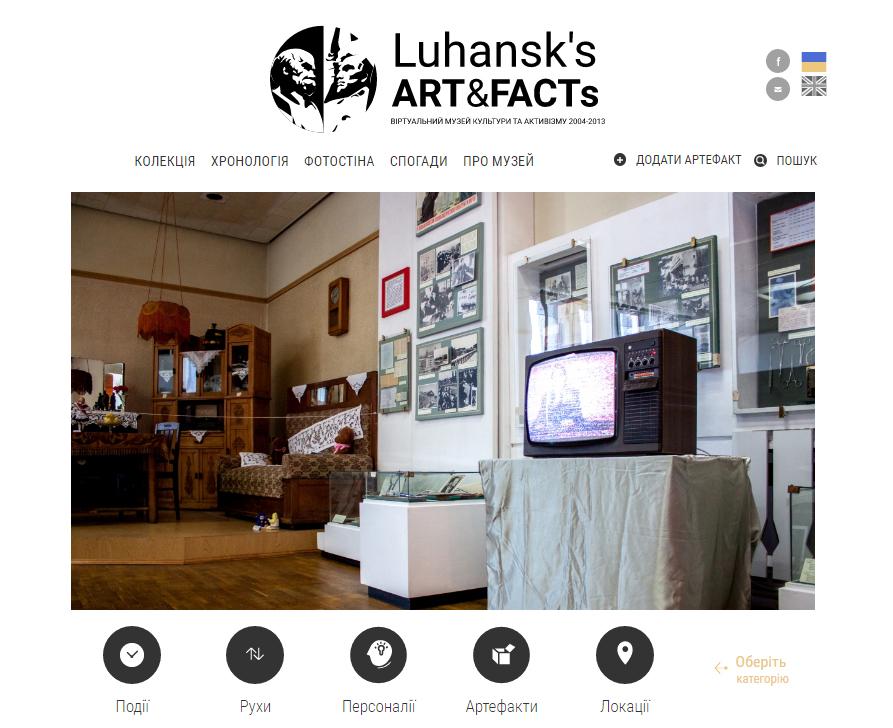 Главная страница сайта виртуально музея